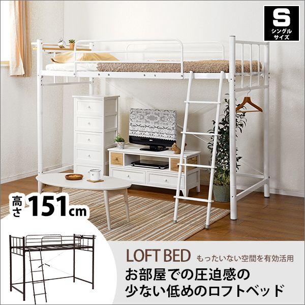 ロフトベッド/ベッドフレーム 使いやすい 収納 スタイリッシュ シンプルデザイン すっきり おしゃれ マイルーム 便利