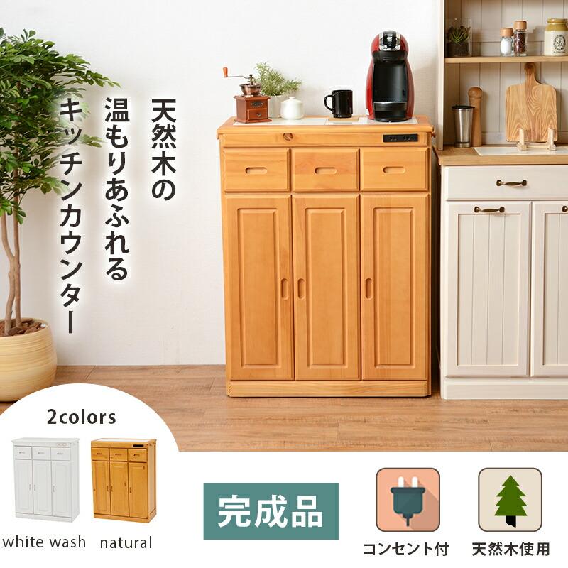 キッチン 台所 キッチンカウンター 全商品オープニング価格 キッチン収納 使いやすい 送料無料 シンプルデザイン キッチンカウンターキッチン 贈物 シンプルカラー