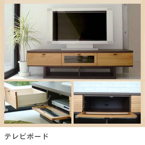 【テレビ台 ローボード】テレビボード/テレビボード ロータイプ テレビラック TV台 TVボード AVボード