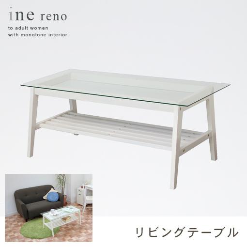 【期間限定クーポン配布中】リビングテーブル/リビング テーブル ローテーブル ガラス 強化ガラス おしゃれ 収納 白 ホワイト 白テーブル ガラステーブル おしゃれテーブル