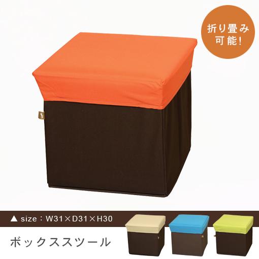 専門店 椅子として座るだけでなく 収納ボックスとしても使えるスツール ボックススツール 本日の目玉 スツール 収納 椅子 おしゃれ おしゃれスツール 折りたたみ 収納スツール 折りたたみスツール スツールボックス Sサイズ
