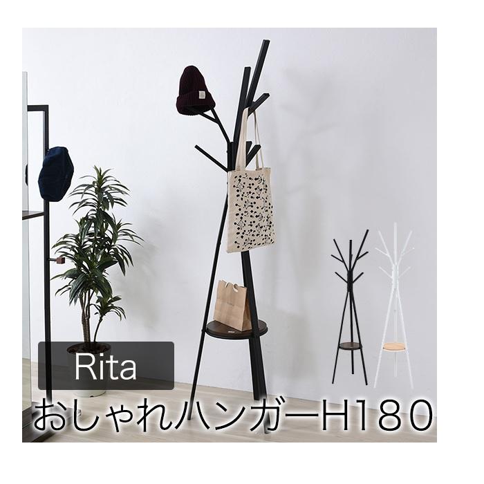 〈メーカー直送〉ポールハンガー ハンガー ラック 北欧 テイスト デザイン Rita 北欧風ポールハンガー おしゃれ 木製 スチール ホワイト ブラック