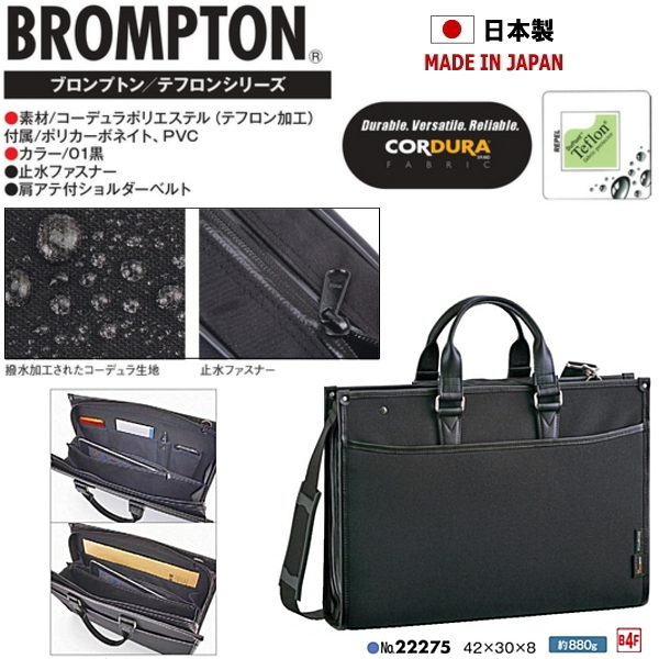 ショルダーバッグ メンズ 日本製 ブロンプトン BROMPTON [22275] ビジネスバッグ
