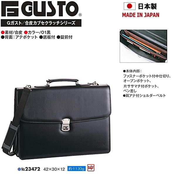 ビジネスバッグ メンズ 日本製 [23472] G GUSTO ジーガスト