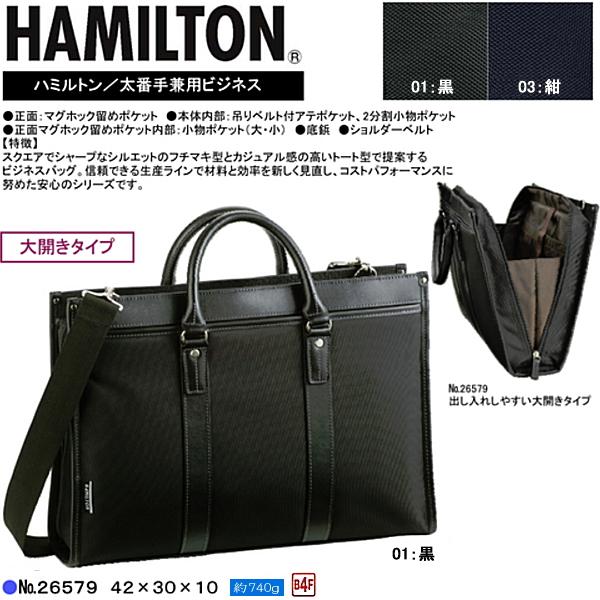 ショルダーバッグ メンズ ハミルトン HAMILTON [26579] ビジネスバッグ