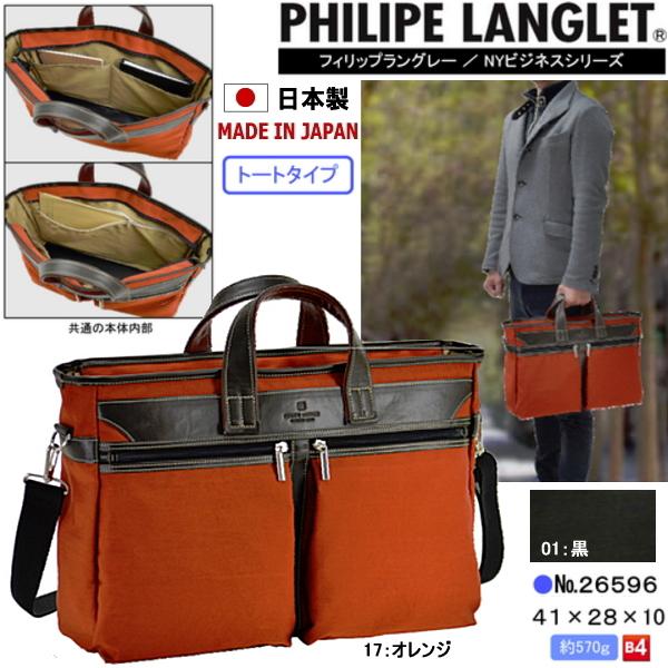 ビジネスバッグ メンズ 26596 日本製 PHILIPE LANGLET 鞄