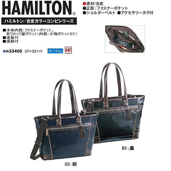 トートバッグ メンズ ハミルトン HAMILTON [53405]