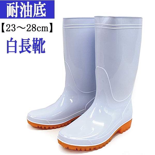 Merveilleux Christmas Stocking Boots Mens Womens Oil Bottom White Rain Boots Galoshes  [61552] Kitchen