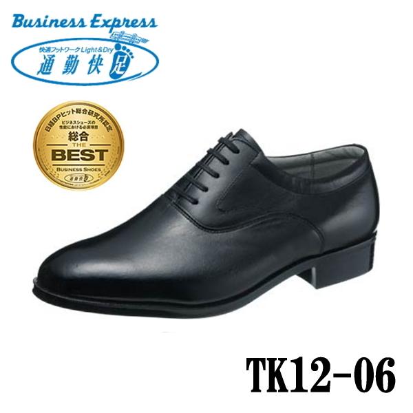 メンズビジネスシューズ 通勤快足 通勤快足 TK12-06 ブラック 黒 通勤靴 タフソール アサヒ ASAHI 日本製 4E 幅広