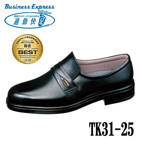 メンズビジネスシューズ 濡れない 蒸れにくい 滑りにくい 通勤快足 TK31-25 ブラック ゴアテックス アサヒ ASAHI 日本製 4E 黒