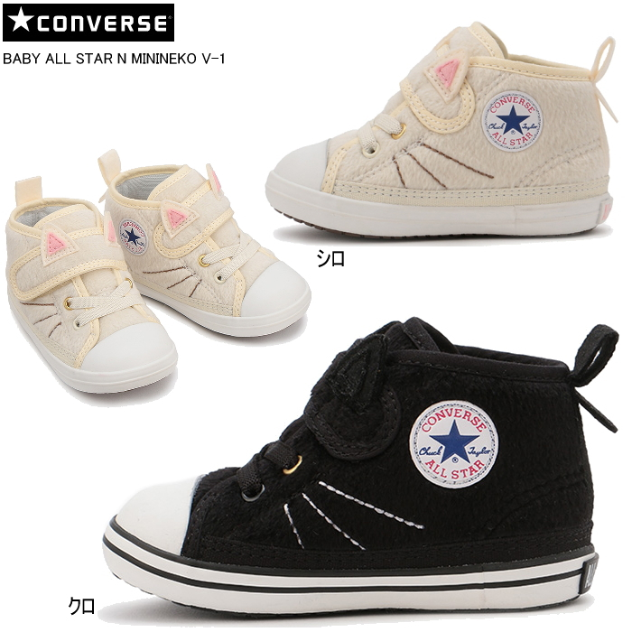Reload Of Shoes Converse Baby All Stars N Mini Cat V 1 Converse