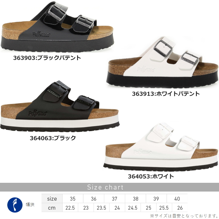 dd00ab1a3921 Reload of shoes  ビルケンシュトックパピリオアリゾナ BIRKENSTOCK ...