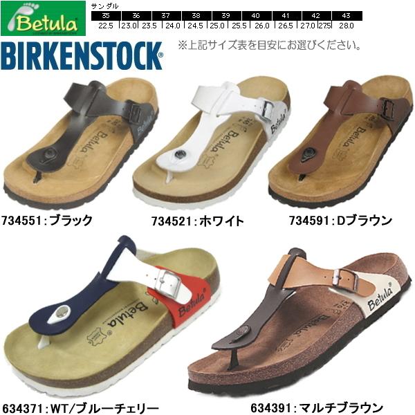 a190f7d1bf23c3 Birkenstock Betula wrap BIRKENSTOCK Betula Rap ladies mens sandal sandal-