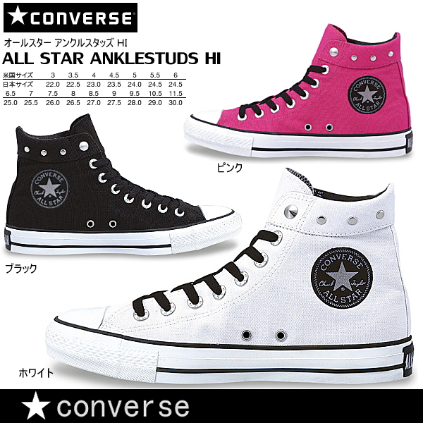 converse shoes cost