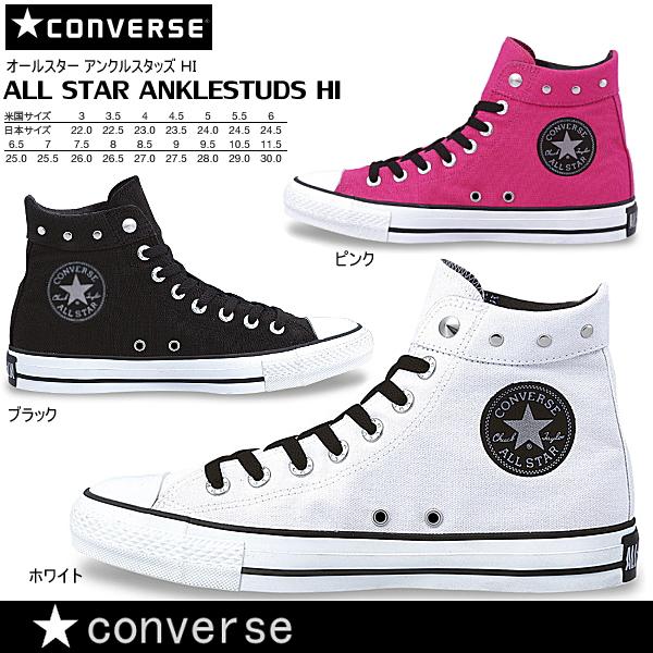 converse all star 25