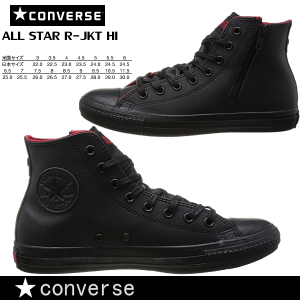 Converse all stars higher frequency elimination Lady's sneakers men CONVERSE ALL STAR R JKT HI riders jacket black