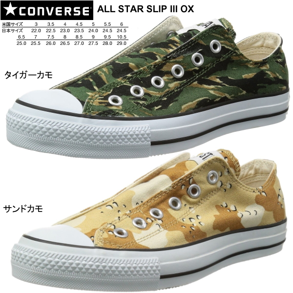 894d1bbbf23b The CONVERSE ALL STAR SLIP III OX camouflage all-stars slip 3 low-frequency  cut that there is no Converse slip-ons Lady s sneakers men string in