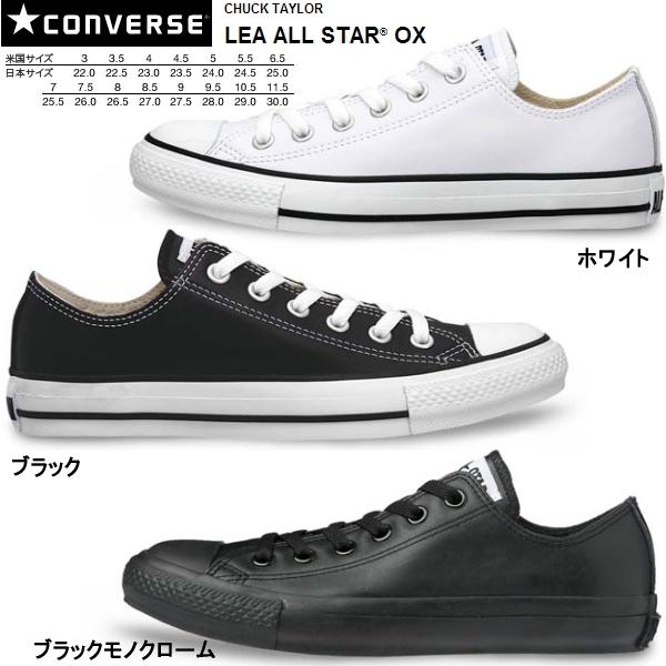 コンバース スニーカー メンズ レディース オールスター ローカット レザー 黒 白 CONVERSE ALL STAR OX