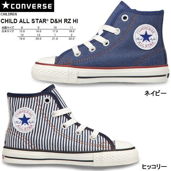 c73e820c16fd Child boys girls Lady s of the Converse all-stars higher frequency  elimination kids CONVERSE CHILD ALL STAR D H RZ HI child sneakers child shoes  boy woman