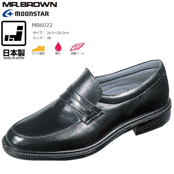 メンズ ビジネスシューズ 日本製 本革 スリッポン ミスターブラウン 幅広 4E MR.BROWN MB6022 by MoonStar 撥水性 ワイド設計 黒