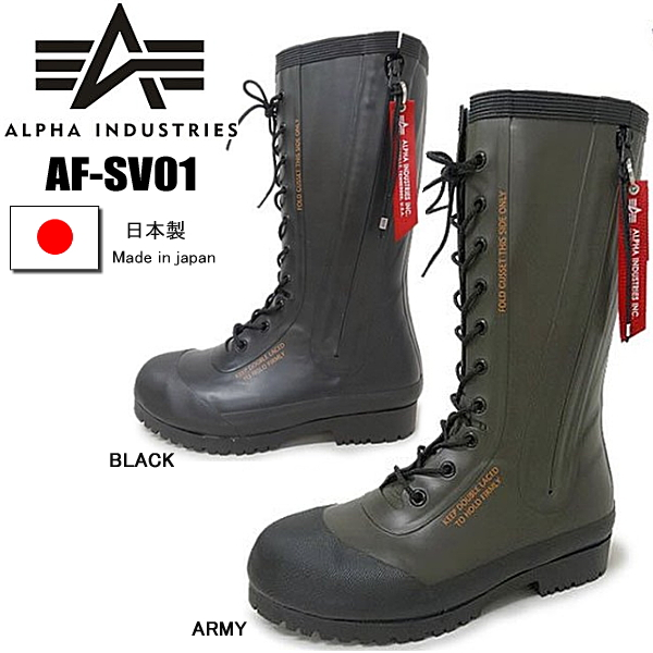 High-spec rubber boots mens rubber boots Alpha ALPHA INDUSTRIES AF-SV01 made in Japan Alpha industries ○ BOOTS