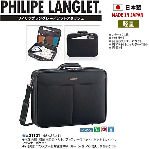 鞄 バッグ フィリップラングレー PHILIPE LANGLET 日本製 made in japan メンズ [21121] [横45×縦33×幅11 cm ] ソフトアタッシュ