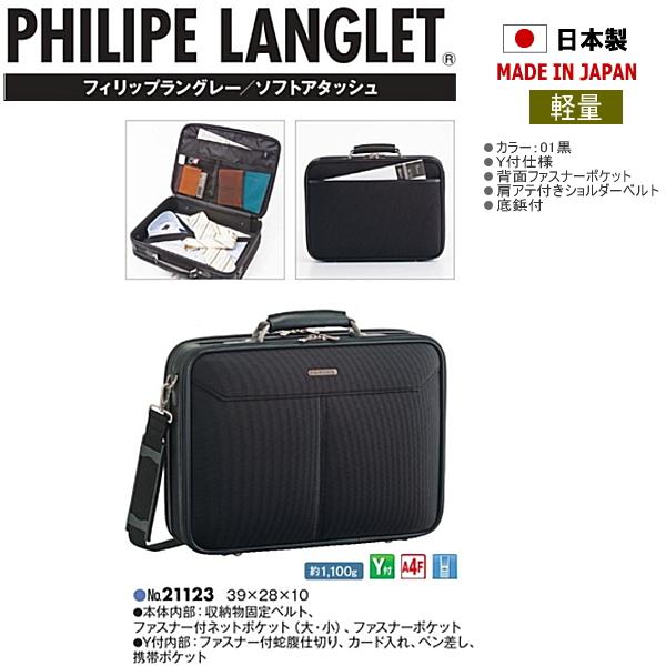 鞄 バッグ フィリップラングレー PHILIPE LANGLET 日本製 made in japan メンズ [21123] [横39×縦28×幅10 cm ] ソフトアタッシュ