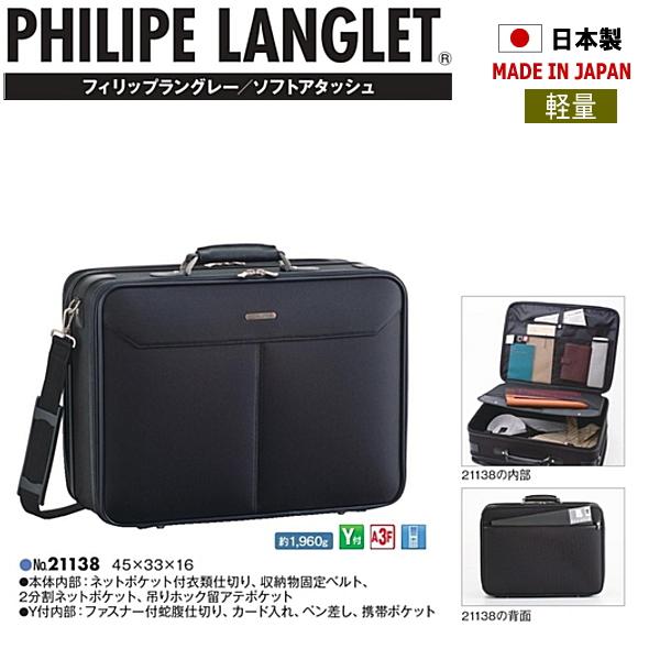 鞄 バッグ フィリップラングレー PHILIPE LANGLET 日本製 made in japan メンズ [21138] [横45×縦33×幅16 cm ] ソフトアタッシュ