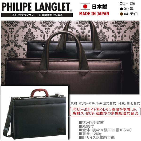 鞄 バッグ フィリップラングレー PHILIPE LANGLET 日本製 made in japan メンズ [22279] [横42×縦30×幅10 cm ]