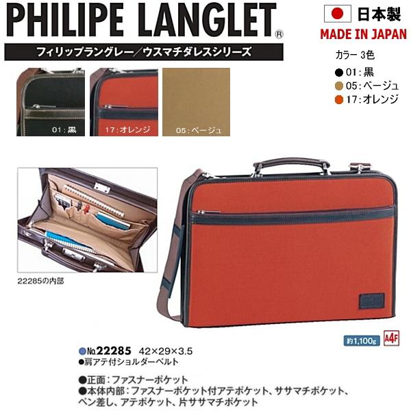 鞄 バッグ フィリップラングレー PHILIPE LANGLET 日本製 made in japan メンズ [22285] [横42×縦29×幅3.5 cm ] ナイロン