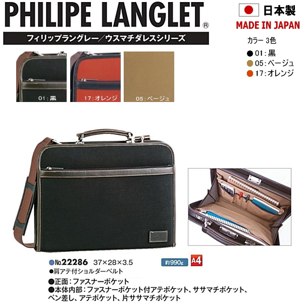 鞄 バッグ フィリップラングレー PHILIPE LANGLET 日本製 made in japan メンズ [22286] [横37×縦28×幅3.5(cm)] ナイロン