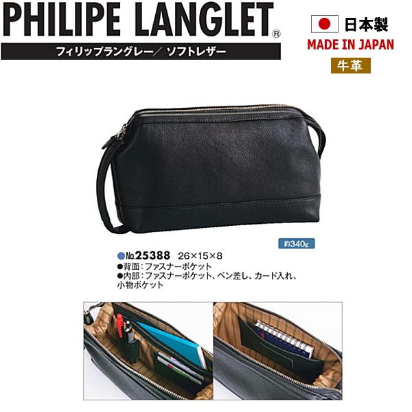 鞄 バッグ フィリップラングレー PHILIPE LANGLET 牛革 日本製 made in japan メンズ [25388] [横26×縦15×幅8 cm ] セカンドバッグ