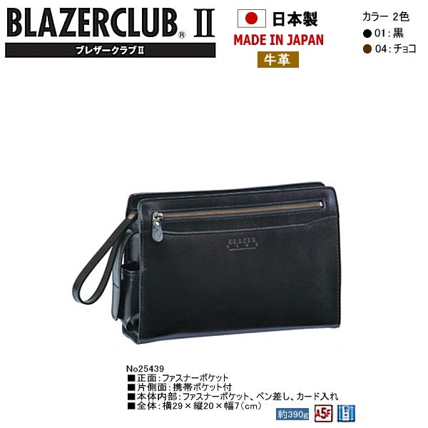 鞄 バッグ ブレザークラブ BLAZERCLUB II 牛革 日本製 made in japan メンズ [25439] [横29×縦20×幅7 cm ] レザーバッグ