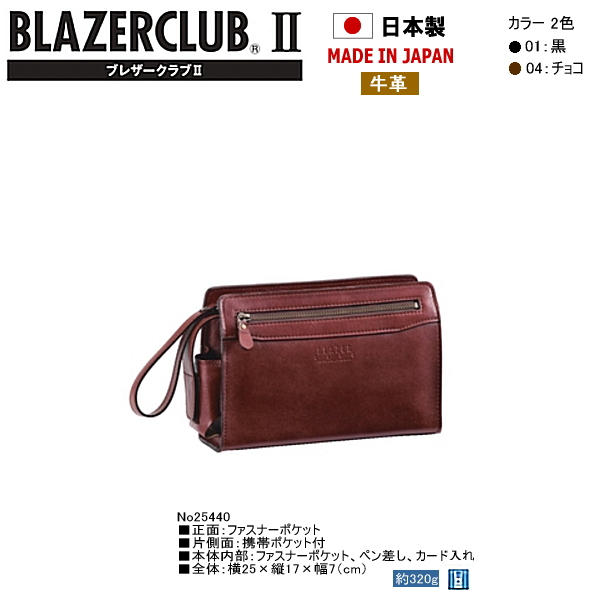 鞄 バッグ ブレザークラブ BLAZERCLUB II 牛革 日本製 made in japan メンズ [25440] [横25×縦17×幅7 cm ] レザーバッグ