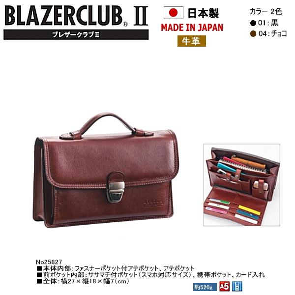 鞄 バッグ ブレザークラブ BLAZERCLUB II 牛革 日本製 made in japan メンズ [25827] [横27×縦18×幅7 cm ] レザーバッグ