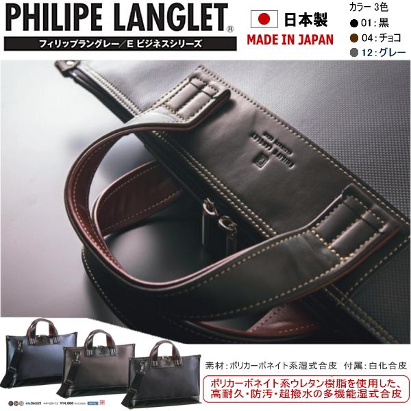 鞄 バッグ フィリップラングレー PHILIPE LANGLET 日本製 made in japan メンズ [26552] [横44×縦29×幅12 cm ]