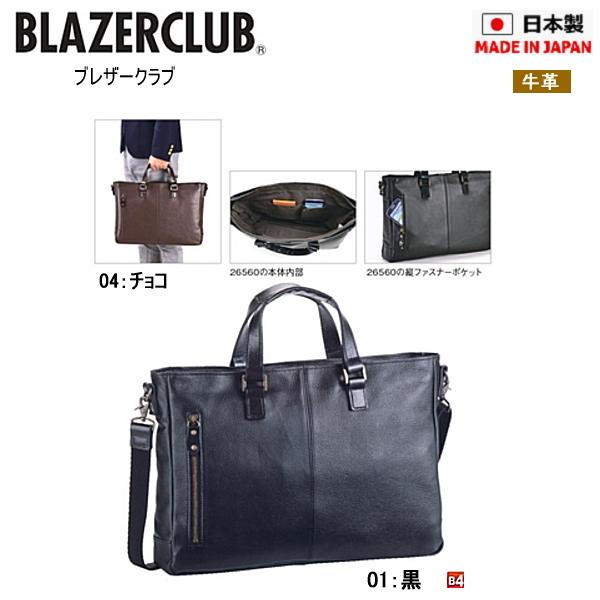 鞄 バッグ ブレザークラブ BLAZERCLUB 牛革 日本製 made in japan 鞄 メンズ [26560] レザーバッグ ビジネスバッグ