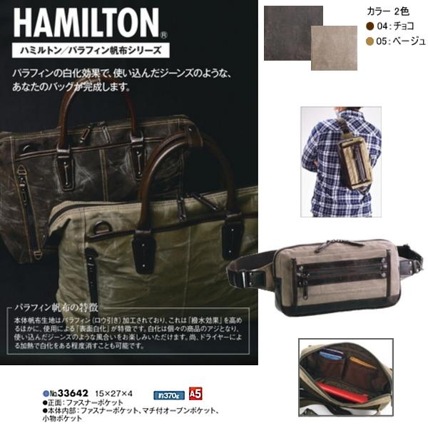 ショルダーバッグ メンズ ハミルトン HAMILTON 日本製 made in japan [33642] [横15×縦27×幅4 cm ]