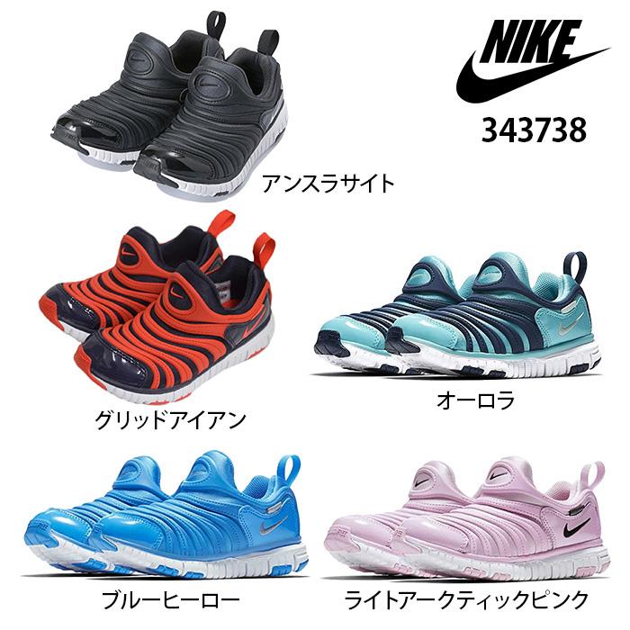 watch 347bf 6330e Nike dynamo-free kids sneakers PS NIKE DYNAMO FREE PS 343738
