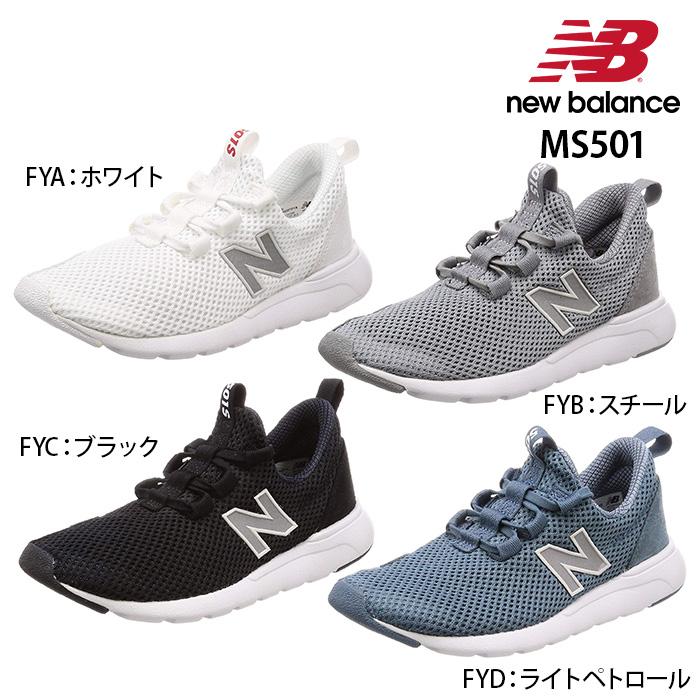 ニューバランス New Balance スニーカー メンズ MS501-FYA MS501-FYB MS501-FYC MS501-FYD