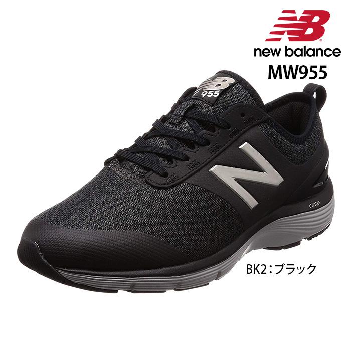 ニューバランス ウォーキングシューズ MW955 ブラック メンズ 4E