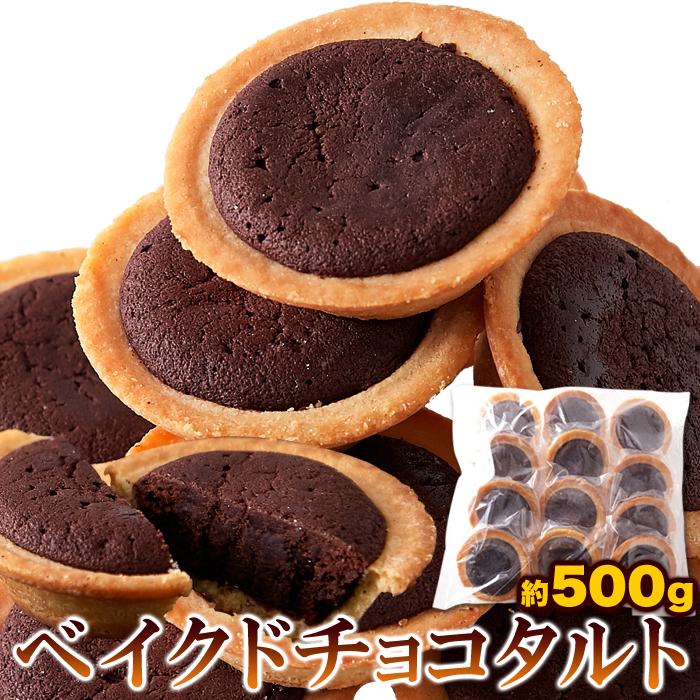 北海道産原料を贅沢に使用した おとなのチョコタルト ビターで濃厚なチョコ生地と 安心の定価販売 さっくりタルトが絶妙 ビターで濃厚なおとなの味わい 代金引換不可 ベイクドチョコタルト500g 輸入 産直スイーツ