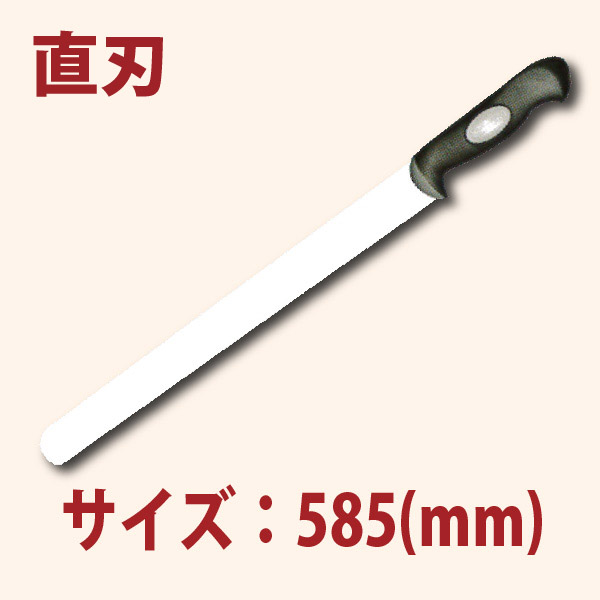 45cm ケーキナイフ 激安 日本正規代理店品 激安特価 送料無料 黒プラ柄 SN4832