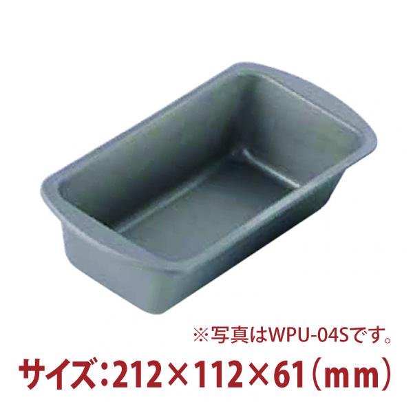 パウンドケーキ型 スチール WPU-04D 訳ありセール 格安 安全 大