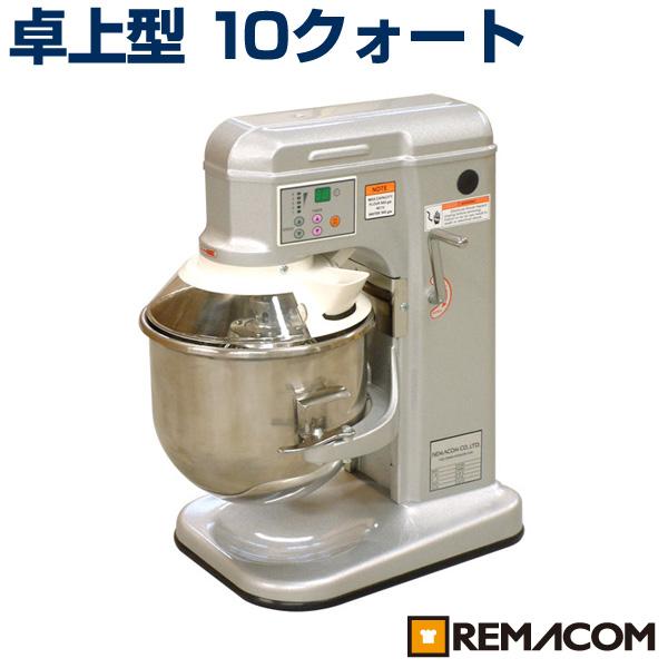 【送料無料】 レマコム ミキサー 卓上型 10クォート RM-G10A