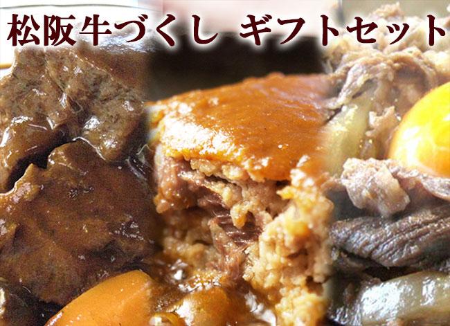松阪牛づくしのギフトセット(各2個入り)(北海道・沖縄・一部の離島は¥550別途必要