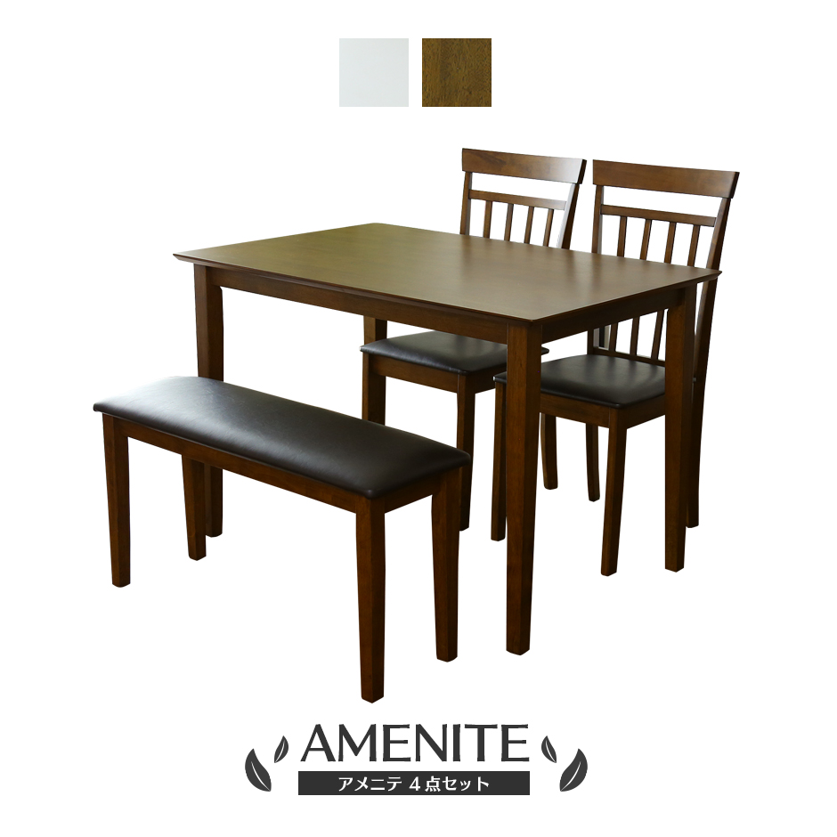 【送料無料】 ダイニングテーブル 4人用 ダイニングテーブルセット ベンチ 4点セット 112cm幅 レザー座面 アメニテ4点セット