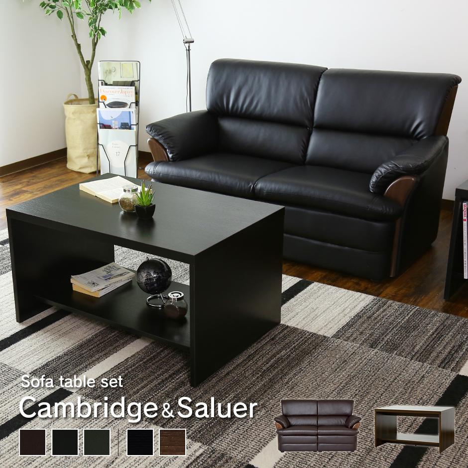 【送料無料】 応接セット 応接 ソファ 2P×1脚 テーブル セット ケンブリッジ 1人掛け テーブル サリュー80cm セット