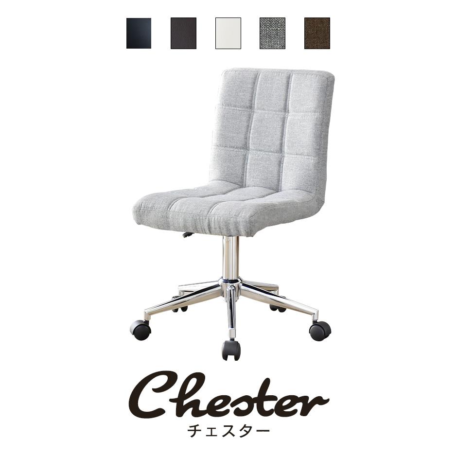 チェア キャスター付き 木目 人気 おしゃれ 北欧 チェアー イス 椅子 いす ダイニング デザイナーズ 最新アイテム デザイナーズチェア オフィスチェア オフィスチェアー ビジネスチェア バーチェア 送料無料 チェスター ゲーミングチェア ダイニングチェア 在宅勤務 カウンターチェア ドリス デスクチェア テレワーク