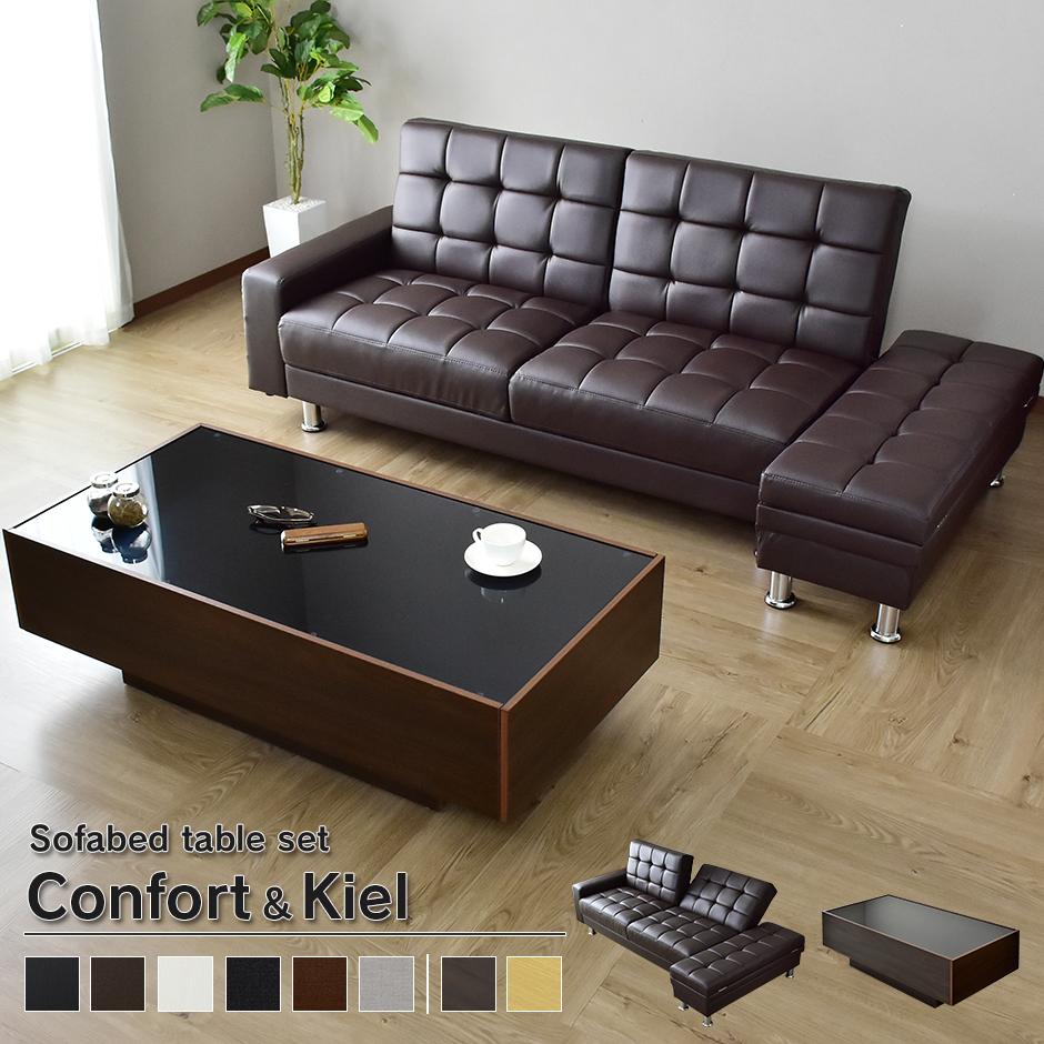 応接セット 応接 ソファ ソファベッド 2人掛け 3人掛け コンフォルト テーブル キール セット
